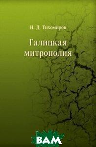 Галицкая митрополия.