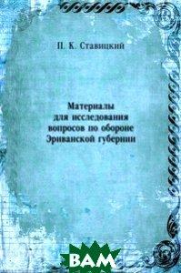 Материалы для исследования вопросов по обороне Эриванской губернии.