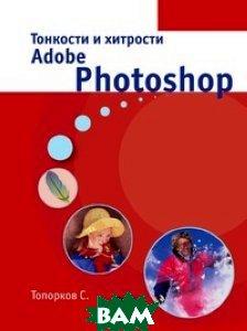Купить Тонкости и хитрости Adobe Photoshop, ДМК Пресс, С. Топорков, 978-5-94074-605-8