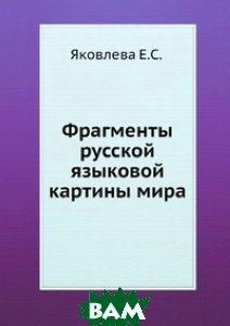 Фрагменты русской языковой картины мира