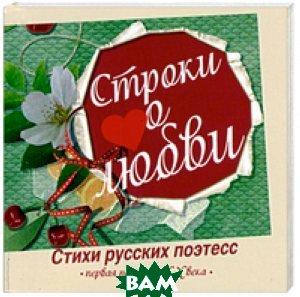 Купить Строки о любви, АСТ, Нянковский М.А., 978-5-7797-1645-1