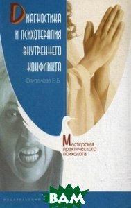 Диагностика и психотерапия внутреннего конфликта
