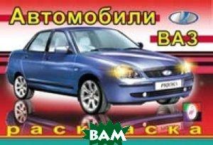 Купить Автомобили ВАЗ. Раскраска, Фламинго, 978-5-7833-1490-2