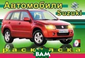 Купить Suzuki. Раскраска, Фламинго, 978-5-7833-1493-3