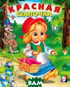 Купить Красная Шапочка, Фламинго, Приходкин И., 978-5-7833-1480-3