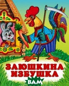 Купить Заюшкина избушка, Фламинго, Жигарев В., 978-5-7833-1407-0