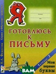 Купить Я готовлюсь к письму. Тетрадь 2: Мои первые буквы, Гном и Д, Федосова Нина Алексеевна, 978-5-906903-96-9