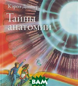 Купить Тайны анатомии / The Magic Anatomy Book, Розовый жираф, Кэрол Доннер / Carol Donner, 978-5-903497-75-1