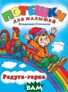 Купить Радуга-горка, Фламинго, Степанов В., 5-7833-0658-4