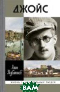 Купить Джойс (изд. 2011 г. ), Молодая гвардия, Кубатиев А., 978-5-235-03429-7