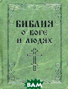 Купить Библия о боге и людях, ФЕНИКС, 978-5-222-17992-5