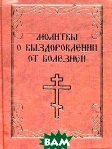 Купить Молитвы о выздоровлении от болезней, ФЕНИКС, 978-5-222-17986-4