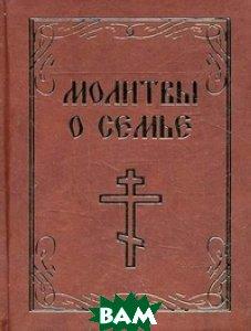 Купить Молитвы о семье, ФЕНИКС, 978-5-222-17985-7