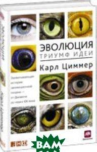 Купить Эволюция. Триумф идеи, Альпина Нон-фикшн, Циммер К., 978-5-91671-581-1