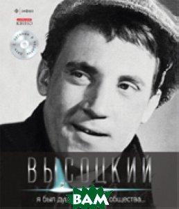 Купить Я был душой дурного общества..., АМФОРА, Высоцкий В., 978-5-367-02109-7