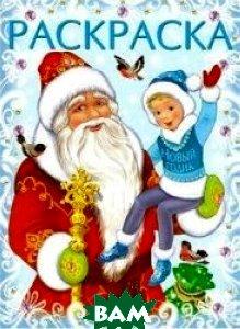 Дед Мороз и Новый Годик. Раскраска, Фламинго, 978-5-7833-1119-2  - купить со скидкой