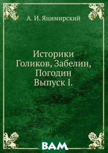 Историки Голиков, Забелин, Погодин. Выпуск I.
