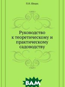 Руководство к теоретическому и практическому садоводству
