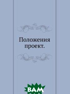 Купить Положения. проект., Книга по Требованию, 978-5-458-09102-2