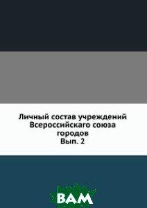 Личный состав учреждений Всероссийскаго союза городов. Вып. 2