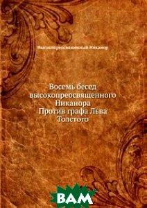 Восемь бесед высокопреосвященного Никанора. Против графа Льва Толстого
