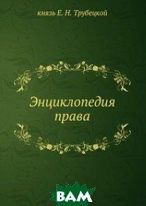 Энциклопедия права.