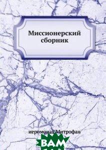 Миссионерский сборник.