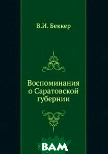 Купить Воспоминания о Саратовской губернии, Книга по Требованию, В.И. Беккер, 978-5-458-14955-6