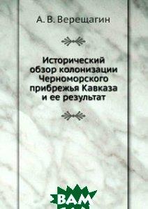 Исторический обзор колонизации Черноморского прибрежья Кавказа и ее результат.