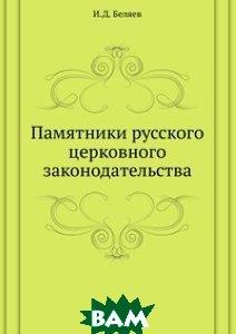 Купить Памятники русского церковного законодательства, Книга по Требованию, И.Д. Беляев, 978-5-458-14975-4