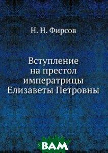 Вступление на престол императрицы Елизаветы Петровны.