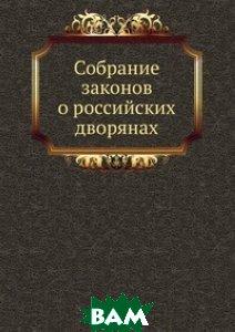Собрание законов о российских дворянах.