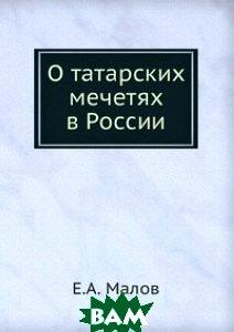 О татарских мечетях в России