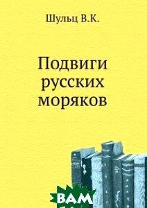 Купить Подвиги русских моряков., Книга по Требованию, Шульц В.К., 978-5-458-12140-8
