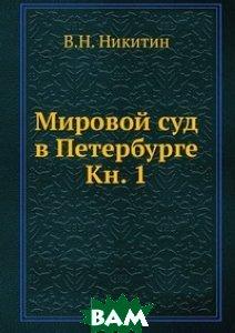 Мировой суд в Петербурге. Кн. 1