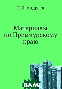 Материалы по Приамурскому краю.
