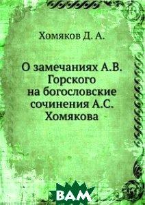 О замечаниях А. В. Горского на богословские сочинения А. С. Хомякова
