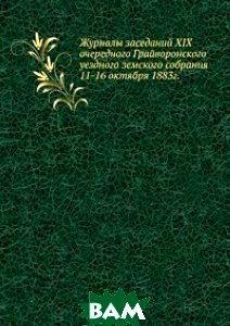 Журналы заседаний XIX очередного Грайворонского уездного земского собрания. 11-16 октября 1883г.