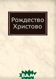 Купить Рождество Христово, Книга по Требованию, 978-5-458-09561-7