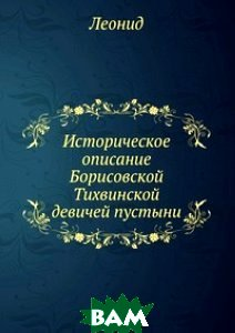Купить Историческое описание Борисовской Тихвинской девичей пустыни, Книга по Требованию, Леонид, 978-5-458-09673-7