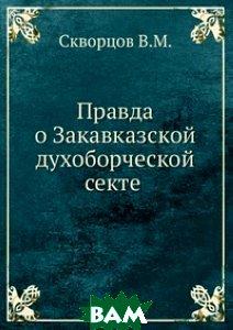Правда о Закавказской духоборческой секте