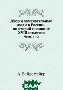 Двор и замечательные люди в России, во второй половине XVIII столетия. Часть 1 и 2