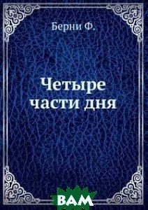 Купить Четыре части дня, Книга по Требованию, Берни Ф., 978-5-458-09853-3