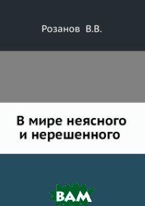 Купить В мире неясного и нерешенного, Нобель Пресс, Василий Розанов, 978-5-517-97063-3