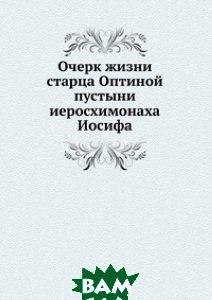 Купить Очерк жизни старца Оптиной пустыни иеросхимонаха Иосифа, Книга по Требованию, 978-5-458-09975-2