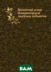 Временный устав Императорской Академии художеств