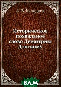 Историческое похвальное слово Димитрию Донскому