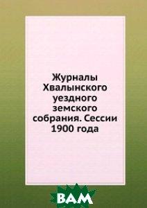 Журналы Хвалынского уездного земского собрания. Сессии 1900 года