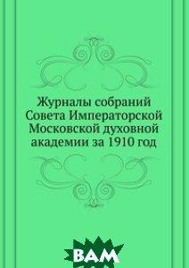 Журналы собраний Совета Императорской Московской духовной академии за 1910 год