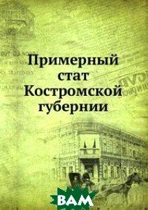 Примерный стат Костромской губернии